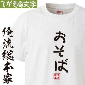 tシャツ メンズ 俺流 手書き風文字Tシャツ【おそば】ひらがな ゆる ゆるかわ 文字 メッセージtシャツおもしろ雑貨