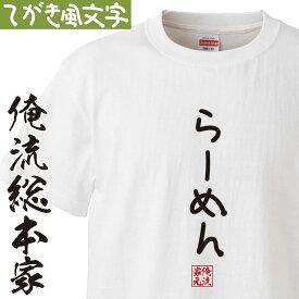 tシャツ メンズ 俺流 手書き風文字Tシャツ【らーめん】ひらがな ゆる ゆるかわ 文字 メッセージtシャツおもしろ雑貨