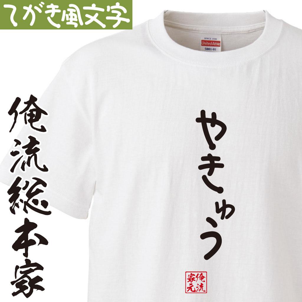tシャツ メンズ 俺流 手書き風文字Tシャツ【やきゅう】ひらがな ゆる ゆるかわ 文字 メッセージtシャツおもしろ雑貨