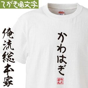 おもしろtシャツ 俺流総本家 手書き風文字Tシャツ かわはぎ【ひらがな ゆる ゆるかわ 文字 メッセージtシャツおもしろ雑貨】