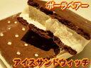 【送料無料】 ブルーシールアイス アイスクリーム ポーラベアー 20個入 【アイスクリーム・サンドウィッチ】 沖縄限定…