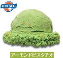 メガ盛り 業務用 アーモンドピスタチオアイス ブルーシールアイス 大容量 4リットル 4L アイス アイスクリーム 業務用…