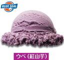 メガ盛り 業務用 ウベアイス ブルーシールアイス 大容量 4リットル 4L アイス アイスクリーム 業務用アイス ブルーシ…