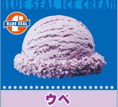 【業務用】ブルーシールアイス アイスクリーム 沖縄限定 4リットル ビッグ 内祝い あす楽 ウベ