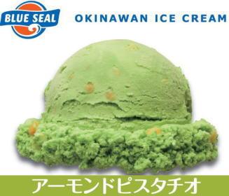 【業務用】ブルーシールアイス アイスクリーム 沖縄限定 4リットル ビッグ 内祝い あす楽 アーモンドピスタチオ ナッツ