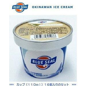 カップアイス16個セット★沖縄限定★ブルーシールアイス★サトウキビ