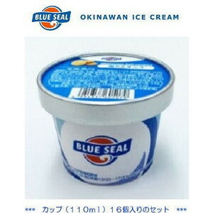 【送料無料】 ブルーシールアイス アイスクリーム カップアイス 16個セット 塩ちんすこう 沖縄限定 お中元 ギフト 内祝い 沖縄みやげ ラクトアイス 氷菓子