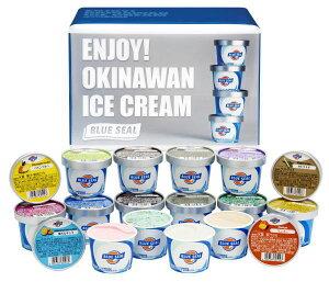 ギフトセット18 ブルーシールアイス アイスクリームギフト 詰め合わせ 18個セット アイス アイスクリーム ブルーシール 塩ちんすこう 紅イモ ピスタチオ 送料無料 沖縄土産 内祝い ギフト 誕