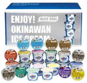 ギフトセット24 ブルーシールアイス アイスクリームギフト 詰め合わせ 24個セット アイス アイスクリーム ブルーシール 塩ちんすこう 紅イモ ピスタチオ 送料無料 沖縄土産 内祝い ギフト 運