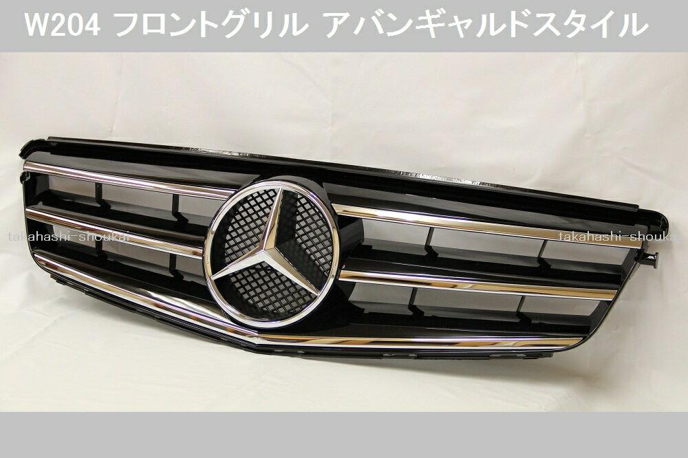 【組立完成品出荷】メルセデスベンツ Cクラス W204 フロントグリル 黒 (ブラック) アバンギャルドスタイル C180 C200 C230 C250 C300 C350