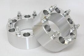 6穴 PCD139.7 ワイドトレッドスペーサー 2枚 厚さ:50.8mm ねじサイズM12-1.5 ランクル80 ランクル60 ランクルプラド ハマーH3 ハイエース 他