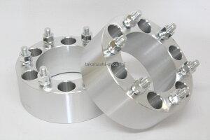 6穴 PCD139.7 ワイドトレッドスペーサー 2枚 厚さ:63.5mm ねじサイズM12-1.5 ランクル80 ランクル60 ランクルプラド ハマーH3 ハイエース 他