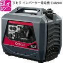 在庫有 KYOCERA 京セラ インバーター発電機 EGI200 【領収書対応】入荷してもすぐに売り切れる高性能な人気商品です!