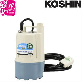 清水用水中ポンプ ポンディ フルタイム FT-525(FT-525-AAA-1) 50Hz 東日本地域対応【領収書対応】