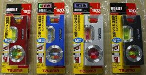 (株)TJMデザイン タジマ モバイルレベル120 磁石付携帯型アルミ製水平器ML-120(赤)・ML-120B(青)・ML-120S(銀)・ML-120BK(黒)【領収書対応】
