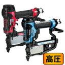 【マキタ正規登録販売店】【makita】マキタ 50mm高圧フロアタッカ AT450HA【赤】/AT450HAM【青】 エアダスタ-付【領…