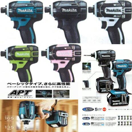 【マキタ正規登録販売店】【makita】【 防じん・防滴 】新製品!新品本体のみ マキタ 14.4V充電式インパクトドライバTD138DZ(青)・TD138DZB(黒)・TD138DZW(白)・TD138DZL(ライム)・TD138DZP(ピンク)【領収書対応】