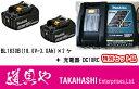 【マキタ正規登録販売店】【makita】マキタ 電池バッテリBL1830B【18V 3.0Ah】が2ヶと充電器DC18RCが1台のセット品【領収書対応】
