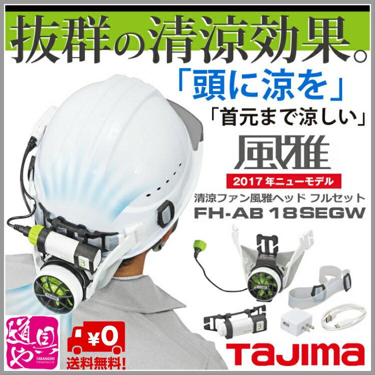【送料無料】タジマ 【フルセット品】ヘルメット用 FH-AB18SEGW 清涼ファン風雅ヘッド【領収書対応】【沖縄・離島は送料別途】