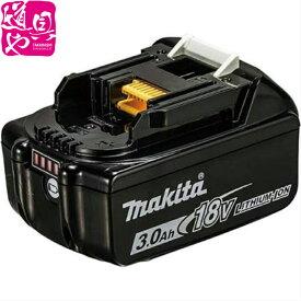 【国内正規流通品】【makita】【セットばらし品】【過充電防止保護回路搭載!】 18.0V-3.0Ah マキタ リチウムイオンバッテリー (電池) BL1830B 【A-60442】【領収書対応】