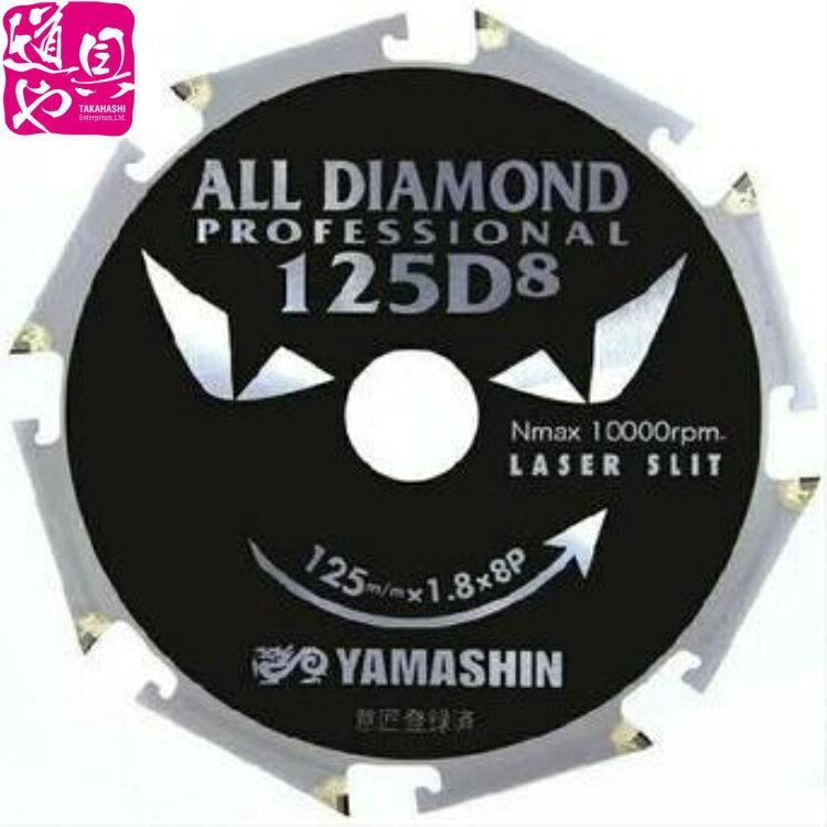 目玉品!山真 125×8 オールダイヤモンドD8窯業系サイディング CYT-YSD-125D8【領収書対応】