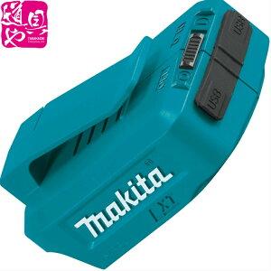 マキタ USB用アダプタ ADP05 (14.4V・18V用) ★バッテリは別売【領収書対応】