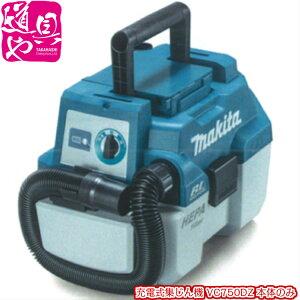 【マキタ】makita 充電式集じん機 VC750DZ 本体のみ 集じん容量7.5L 吸水量4.5L 最大吸込仕事量50W(強)25W(標準) 18V対応 【領収書対応】