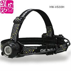 在庫有り!GENTOS ジェントス HW-V533H [ヘッドライト HEAD WARSシリーズ]500ルーメン 耐塵・防滴仕様(IP64準拠)【領収書対応】