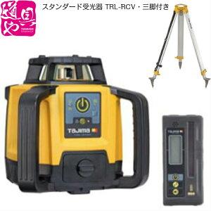 タジマ TRL-315H ローテーティングレーザー(スタンダード受光器 TRL-RCV・三脚付き)【領収書対応】