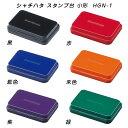 【送料120円〜】シャチハタ スタンプ台 小形 HGN-1 顔料系 速乾 黒 赤 藍色 朱色 紫 緑 スタンプ/記念スタンプ/事務用…