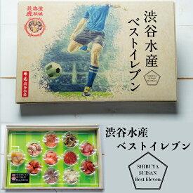 父の日 ギフト 海鮮セット 渋谷水産ベストイレブン 贈り物 海鮮11種類入り