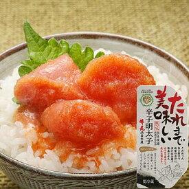 明太子 切れ子 たれまで美味しい 辛子明太子 300g (たれをご飯にかけても美味しい!)