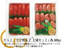 【送料無料】たらこ・辛子明太子 上切セット(各500g)【たらこ】【めんたいこ】