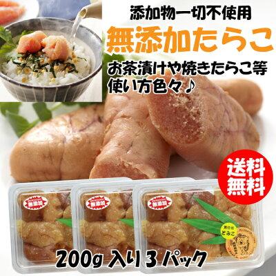 無添加たらこ(切れ子)200g入【たらこ・セール】
