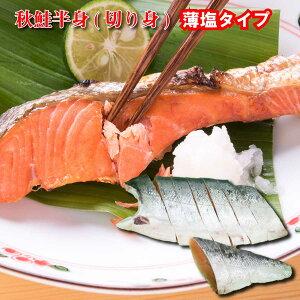 秋鮭半身 切り身 アキアジ うす塩タイプ