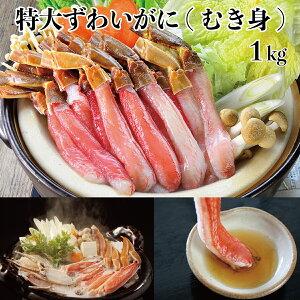 贈り物 特大ずわいがにむき身 1kg(12〜18本)棒肉のみ お刺身でも食べられます 贈り物 ギフト