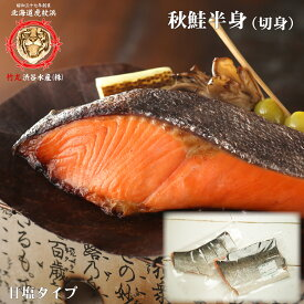秋鮭半身 切り身 アキアジ 甘塩タイプ