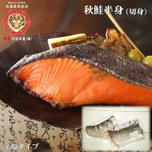 秋鮭半身 切り身 アキアジ 辛塩タイプ