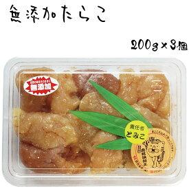 送料無料 たらこ 無添加たらこ(切れ子) 200g×3個(合計600g)生食可