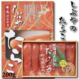 #元気いただきますプロジェクト(水産物)北海道虎杖浜産 しぶやのたらこ 200g入り 贈り物 ギフト