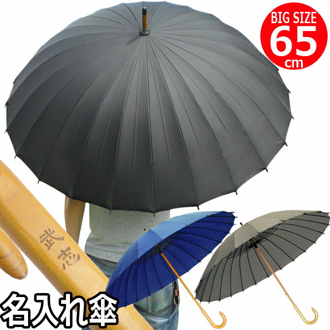 名入れ プレゼント ギフト 男性用 65cm 大サイズ 24本骨 雨傘 名入れ 傘 匠 メンズ 和傘☆傘☆