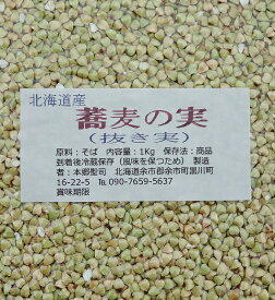 『そばの実』 抜き実(丸ぬき) 1kg 2020年 令和2年産 国産 北海道産 【送料無料】