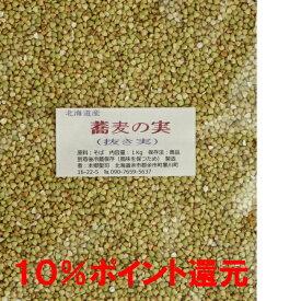 『そばの実』 抜き実(丸ぬき) 1kg 2019年 令和元年産 国産 北海道産 【送料無料】