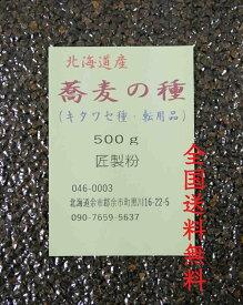 【厳選大粒】 そばの種 そばの種子 蕎麦 そば ソバ 令和元年(2019年)北海道産【キタワセ種・転用品】 500g タネ たね