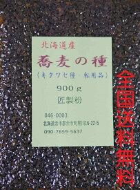 【厳選大粒】そばの種 そばの種子 令和元年(2019年)北海道産【キタワセ種・転用品・約50坪】900g そば粉にもなる 種子 国産