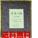 【厳選大粒】そばの種 28年北海道幌加内産【キタワセ種】1kg