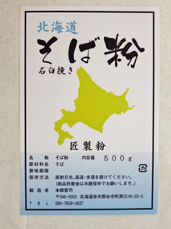【送料無料】そば粉 2018年産(30年産) 北海道産 石臼挽き 500g(約5人前) そば湯にも最適