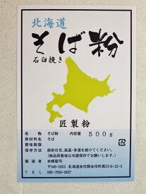 令和元年産 新そば粉 500g (約 5人前)石臼挽き 北海道産 【送料無料】
