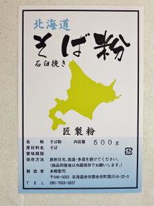 令和元年産 手打ち用新そば粉 500g (約 5人前)石臼挽き 北海道産 【送料無料】