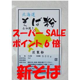令和2年産 手打ち用新そば粉 500g (約 5人前)石臼挽き 北海道産 【送料無料】